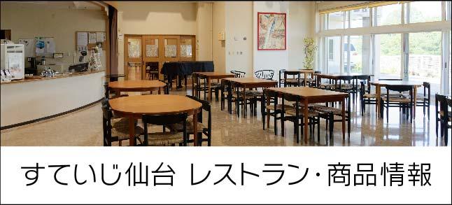 すていじ仙台 レストラン・商品情報