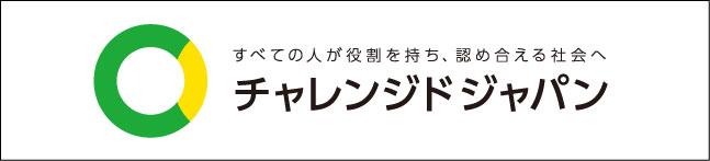 チャレンジドジャパン